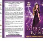 miss-krym-2