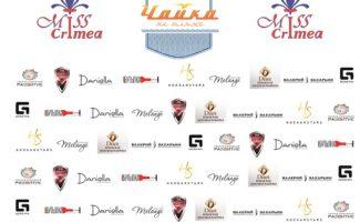 Группа компаний «Развитие» на конкурсе «Мисс Крым 2016»