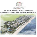 kosa-bakalskaya_stranica_01