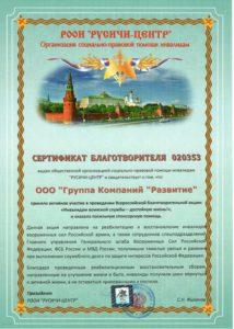 020353 ООО Группа Компаний Развитие