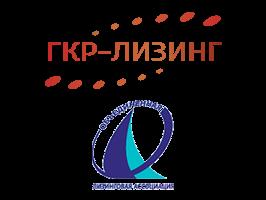 Компания «ГКР-лизинг» вступила в Объединенную Лизинговую Ассоциацию