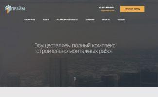 """Запущен новый сайт строительной компании """"Прайм"""""""