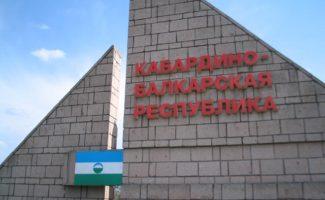 Состоялась рабочая встреча с руководством Кабардино-Балкарской Республики