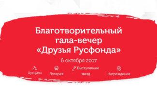 Руководство ГК «Развитие» приняло участие в благотворительном вечере Русфонда