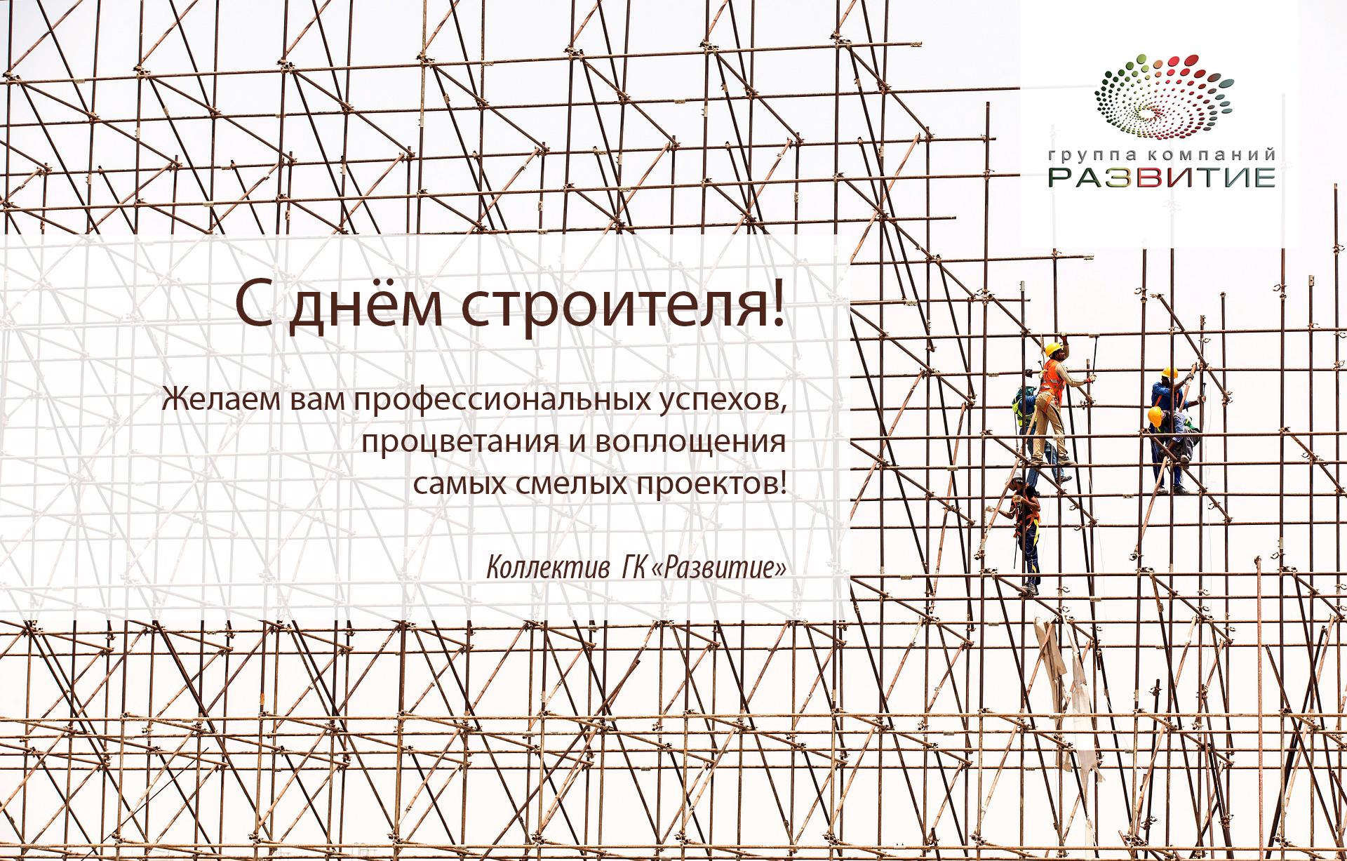 день строителя ГК Развитие Исходник 1