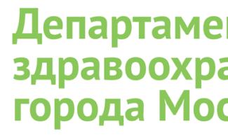 НПО «Энергоатоминвент» выполнит проектные работы для департамента здравоохранения города  Москвы.