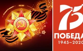 75-летие Великой Победы!